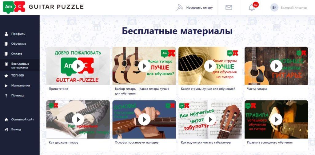 Бесплатные материалы на Guitar-Puzzle