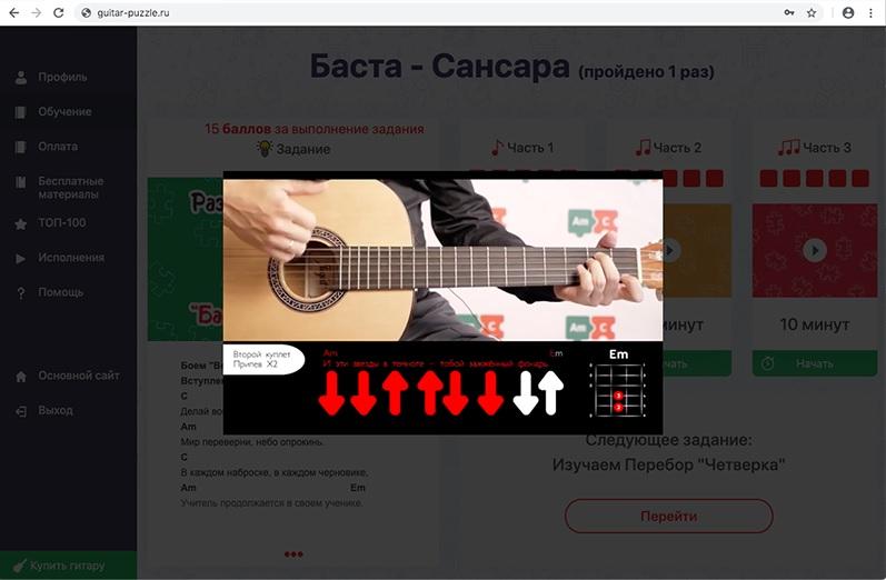 Видео - сансара пример разбора на Guitar-Puzzle